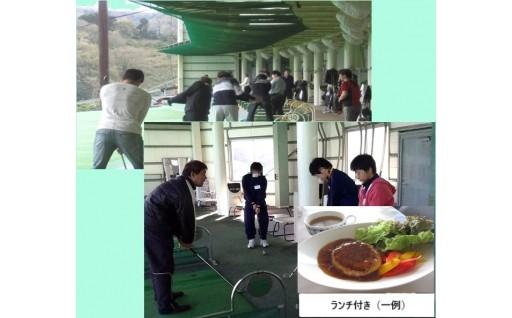 M01 ゴルフスクールレッスン+打ち放題+ランチセット(6回セット)