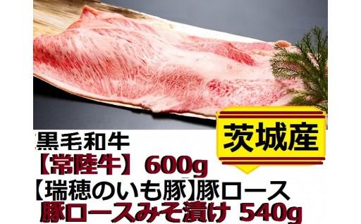 B-0904 茨城のおいしいお肉「常陸牛&龍ケ崎漬(瑞穂のいも豚みそ漬)」セット