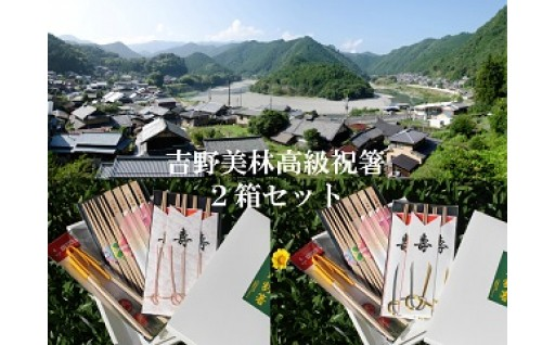 【2502-A18】吉野美林高級祝箸《吉野製箸工業協同組合》