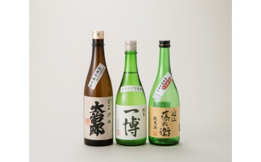 B4 東近江市の地酒3本セット[髙島屋選定品]