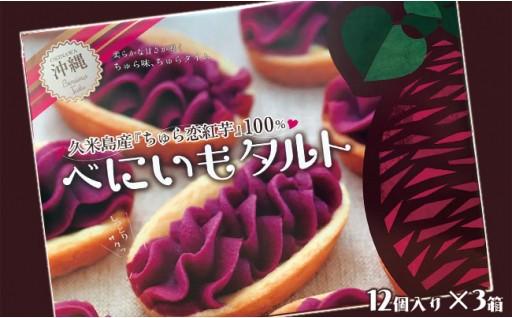 久米島産『ちゅら恋紅芋』100% べにいもタルト<3箱>