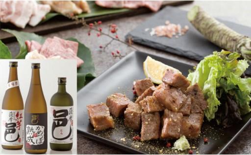 30-D-10 豪華!!お肉と焼酎セット(大隅家編)