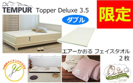 【165007】テンピュール敷布団トッパーデラックス3.5ダブル&タオル2