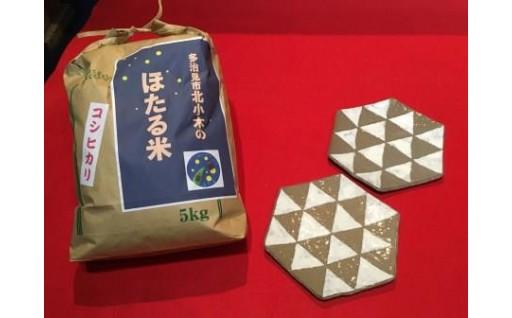 【美濃焼】六角皿2枚と北小木町の「ほたる米」