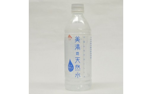 A-24 美湯の天然水