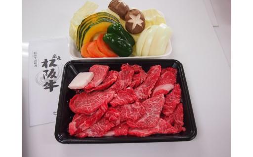 GF‐01 松阪牛と産直野菜のBBQセット(2人前)