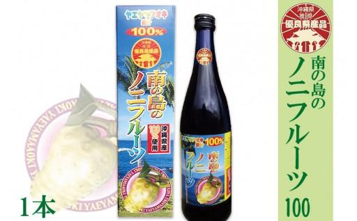 【沖縄県推奨優良県産品受賞】南の島のノニフルーツ100(1本)