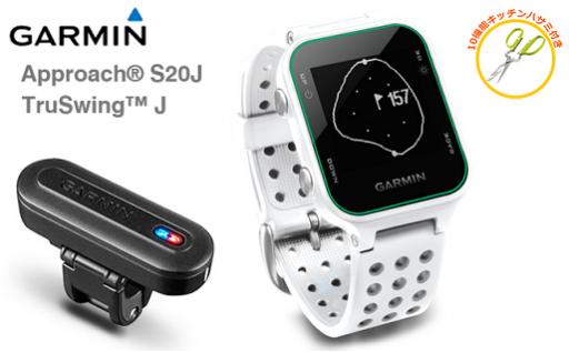 【144006】ゴルフ計測器ガーミンアプローチS20J白&スイング解析