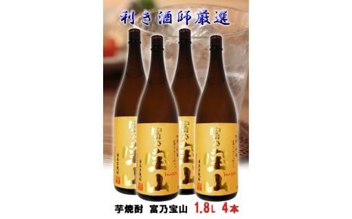 岐阜のきき酒師が厳選した芋焼酎 富乃宝山1.8㍑ 4本