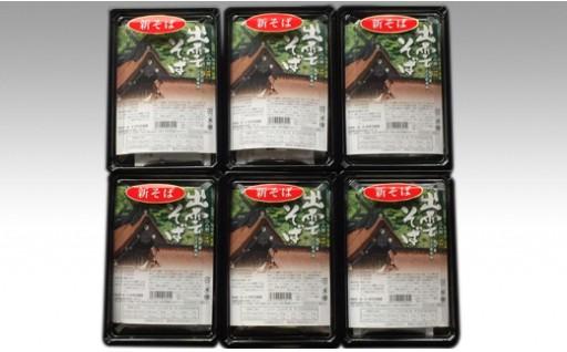 A154:創業100年老舗の味 児玉製麺「出雲新そば(12人前)つゆ付き」