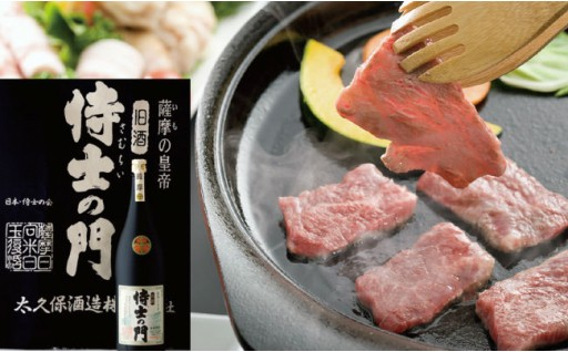 30-D-6豪華!!お肉と焼酎セット(侍編)