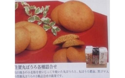 18054.大坪製菓の丸ぼうろ詰合せセット