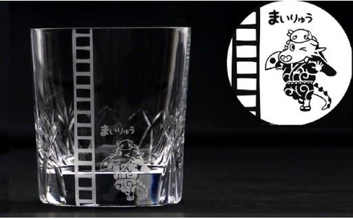 A-1311 市マスコットキャラクター「まいりゅう」ロックグラス(ウィンク)