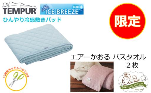 【49034】テンピュール冷感敷きパットオーガニックバスタオル2枚セット