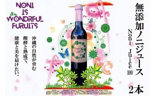 【無添加ノニジュース】Noni Juice 100(2本セット)