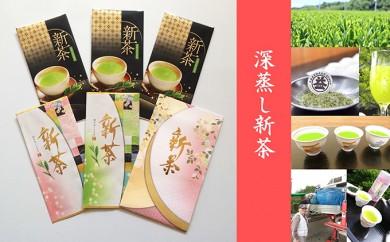 [№5790-0318]ふくろい茶 深蒸し新茶3種詰合せ