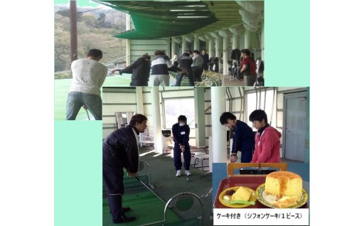 B36 ゴルフスクールレッスン+打ち放題+ケーキセット(1回セット)