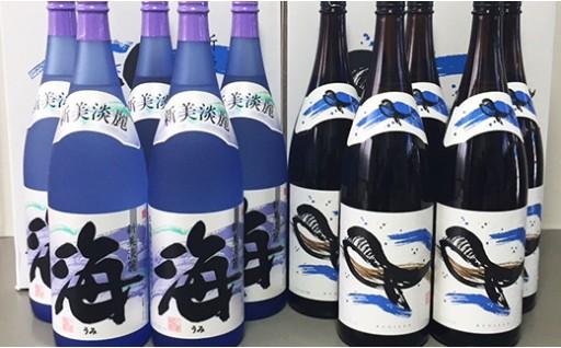 786 人気焼酎!海&くじらのボトル