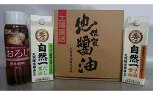 18050.佐賀の醤油詰め合わせA