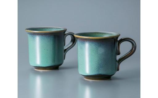 A53 マグカップ「緑釉」ペア[高島屋選定品〕