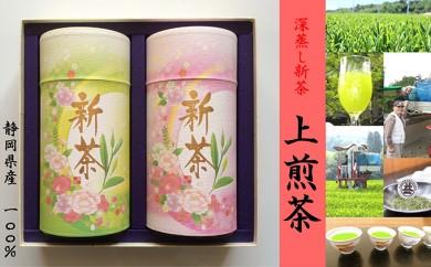 [№5790-0320]ふくろい茶 深蒸し新茶《上煎茶》 貼り缶2本