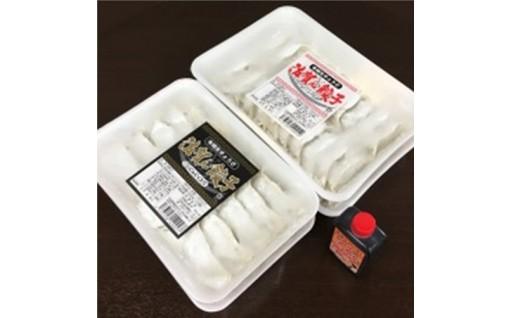 18034.本格生餃子「佐賀ん餃子」食べ比べセット