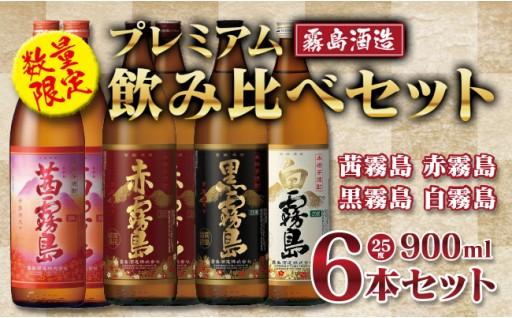 C-72 <数量限定>霧島酒造プレミアム飲み比べ6本セット【7,500pt】
