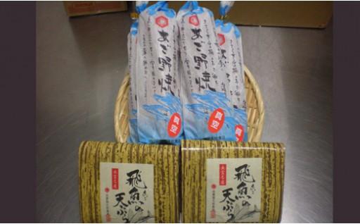 B228:あごのやき・天ぷらセット