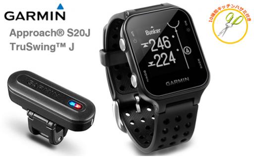 【144005】ゴルフ計測器ガーミンアプローチS20J黒&スイング解析