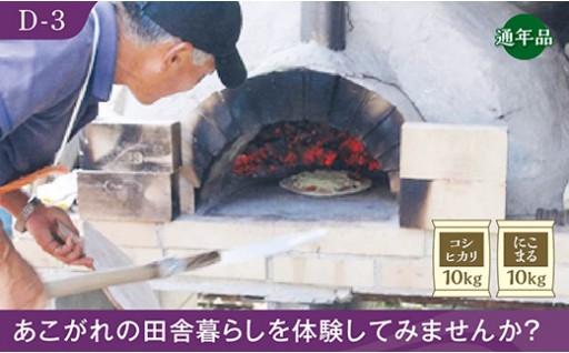 D-3 体験型農家民宿(大人2名)&岡山産米(20kg)