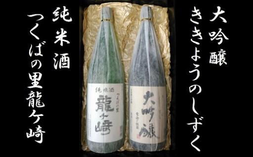 B-1204 大吟醸「ききょうのしずく」と純米酒「つくばの里 龍ケ崎」の龍ケ崎の銘酒セット