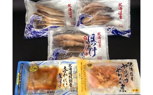 10-106 北海道産お魚バラエティセットA
