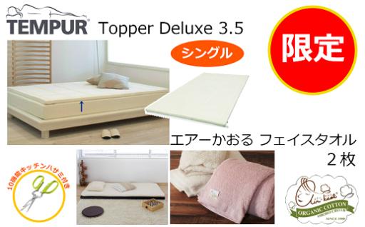 【120029】テンピュールトッパーデラックス3.5マットレス敷布団タオル