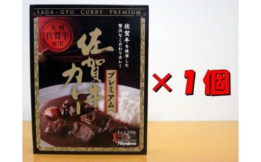 佐賀牛カレープレミアム 220g(1人分)×1個