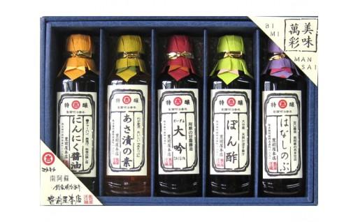 No.080 「美味萬彩」5本セット / 醤油 甘露醤油 にんにく醤油 薄口醤油 ポン酢 熊本県