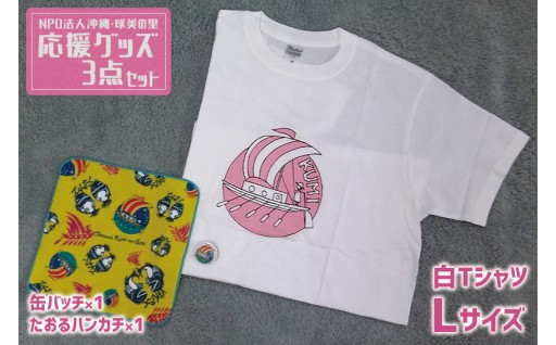 NPO法人沖縄・球美の里 応援グッズ3点セット(Tシャツ:白Lサイズ)