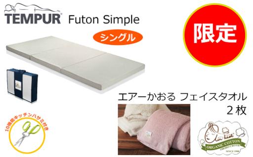 【100030】テンピュールフトンシンプル敷き布団オーガニックタオル2枚