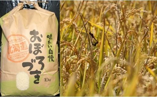 A71 【新米】お米おぼろづき10kg (玄米)
