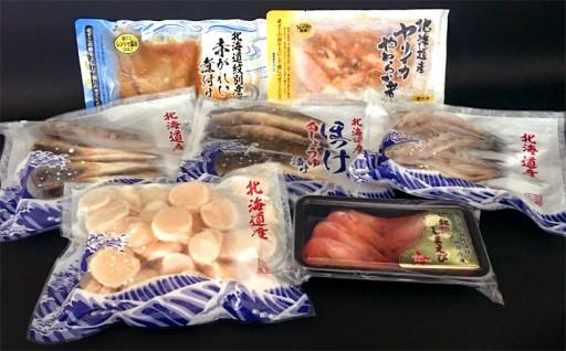 20-83 北海道産お魚バラエティセットB