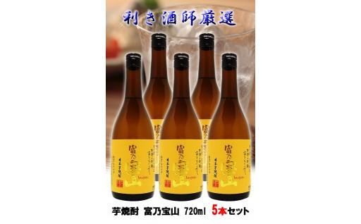 岐阜のきき酒師が厳選した芋焼酎 富乃宝山720ml 5本セット