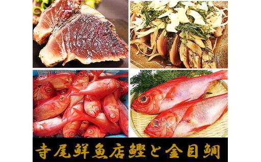 22.-(4)寺尾鮮魚店の鰹のタタキ(タレあり)&金目鯛セット