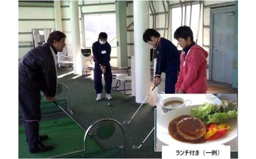 K03 ゴルフスクールレッスン+ランチセット(7回セット)