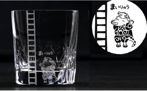 A-1312 市マスコットキャラクター「まいりゅう」ロックグラス(バンザイ)