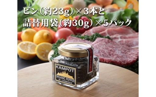 No.172 世界の最高級生胡椒3本+詰替用5パック