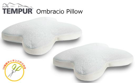 【100029】枕テンピュールオンブラシオピローやわらかめ極上睡眠まくら2