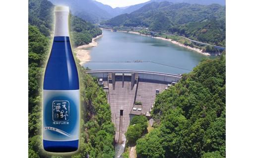 No.174 天野酒 純米吟醸無濾過生 滝畑ダム湖底熟成酒 720ml×1本