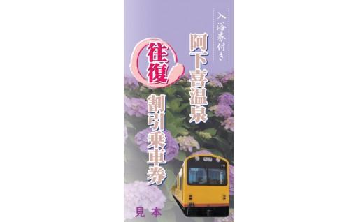 北勢線往復乗車切符+阿下喜温泉入浴券
