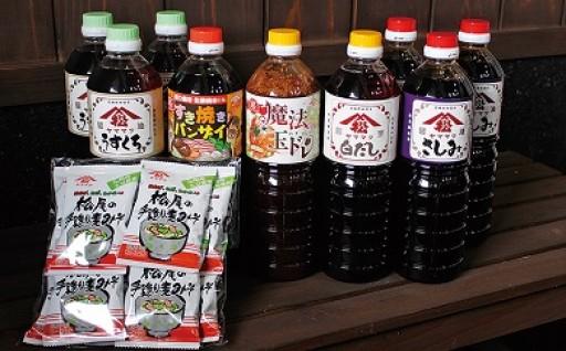 創業昭和元年の串間の味【ヤママツ調味料セット】B-6