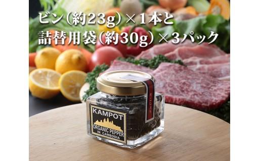 No.170 世界の最高級生胡椒1本+詰替用3パック