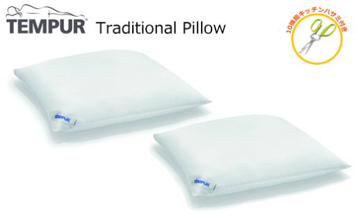 【77018】まくらテンピュールトラディショナルピロー快適睡眠枕2セット